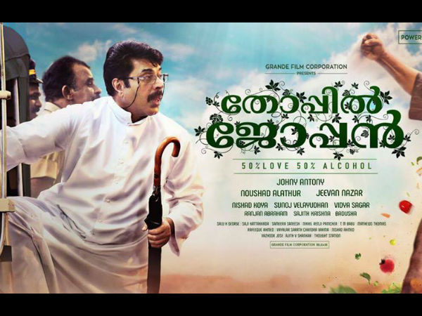 Mammootty's Thoppil Joppan Teaser 2 Sets A New Record!