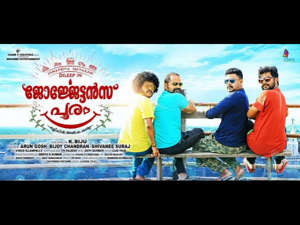 First Look Poster Of Dileep's Georgettan's Pooram Is Out!