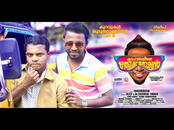 Kattappanayile Hrithik Roshan Trailer Review: Expect A Complete Entertainer!