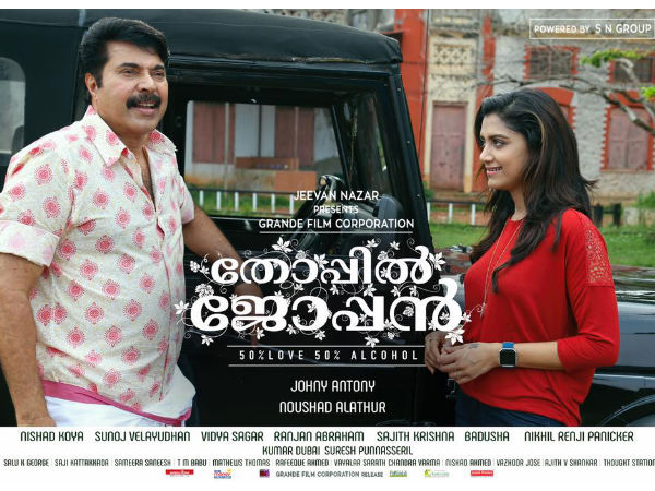 Thoppil Joppan Bags A Clean 'U' Certificate From Censor Board