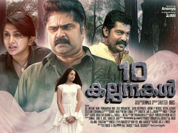 10 kalpanakal Movie Review!
