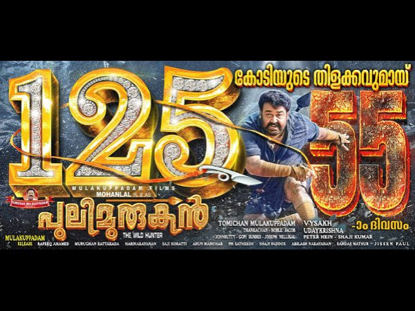 Pulimurugan Completes 50 Days Of Its Run
