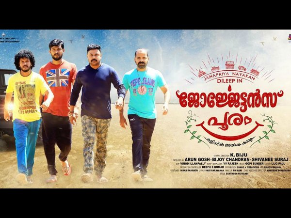 Dileep's Georgettan's Pooram To Hit The Theatres In January?