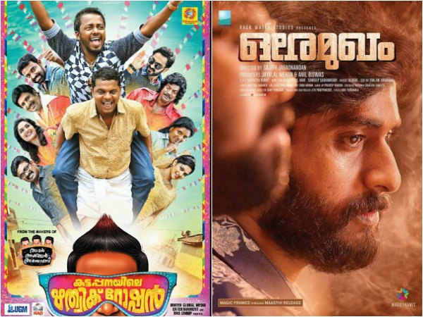 Demonetisation of Rs 500 & Rs 1000: Release Of Malayalam Movies Postpones!