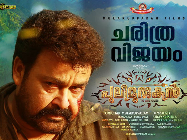 Pulimurugan Kerala Box Office: 28 Days Collections