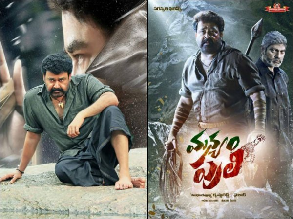 CONFIRMED! Pulimurugan Telugu Dubbed Version's Release Date Is Out!