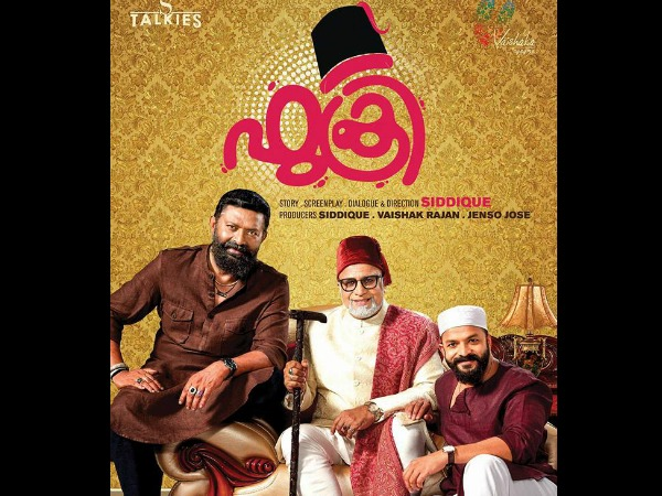 Jayasurya's Fukri: First Look Poster Is Out!