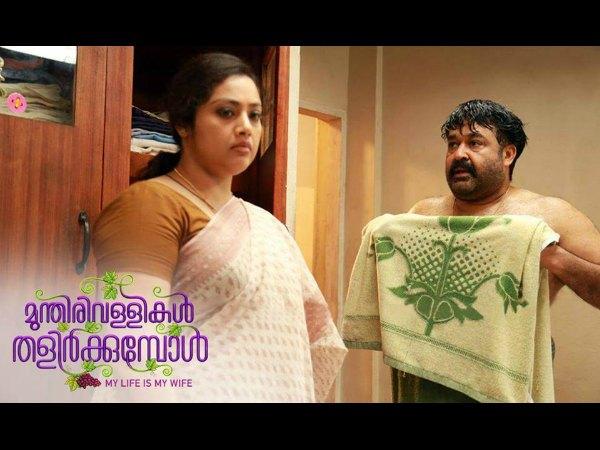 Munthirivallikal Thalirkkumbol Teaser Review: Vintage Mohanlal Is Back!