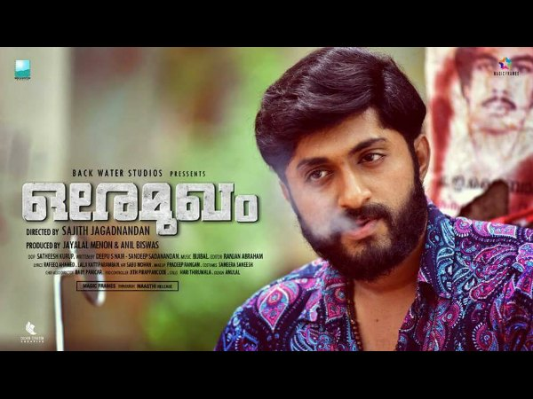 Ore Mukham Box Office: 2 Days Kerala Collections!
