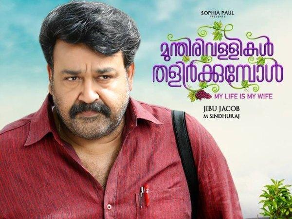 Mohanlal new movie randamoozham book