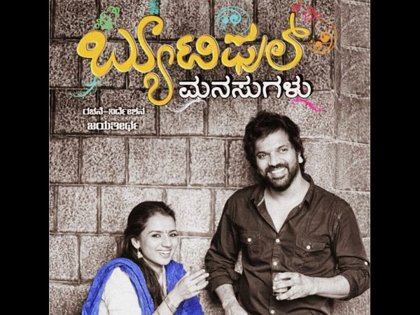 Beautiful Manasugalu To Hit The Screens Tomorrow (Jan 20)