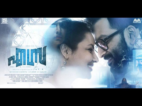 FINALLY! Prithviraj's Ezra Gets A Confirmed Release Date!