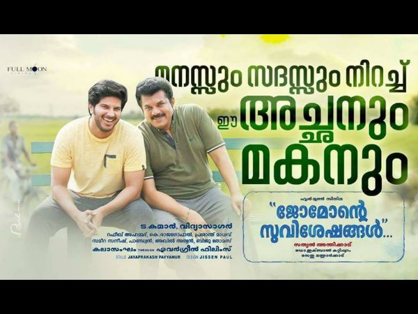 Jomonte Suvisheshangal Box Office: 3 Days Collections!