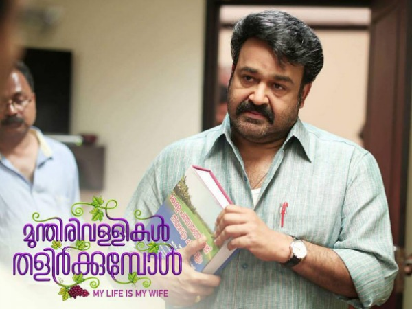 Munthirivallikal Thalirkkumbol: Marivillu Song Teaser Is Out