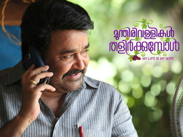 Munthirivallikal Thalirkkumbol Movie Review:  A Sure Shot BLOCKBUSTER!