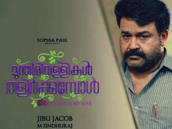 Will Mohanlal's Munthirivallikal Thalirkkumbol Set A New Opening Day Collection Record?