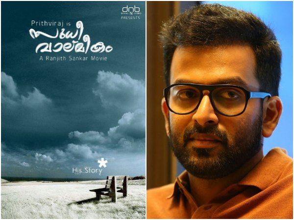 Did You Know? Prithviraj Was Supposed To Do This Jayasurya Starrer!