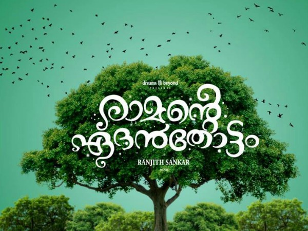 Kunchacko Boban-Ranjith Sankar's Ramante Edanthottam To Star Rolling In February