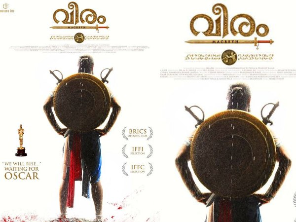 FINALLY! Jayaraj's Veeram Gets A Release Date!