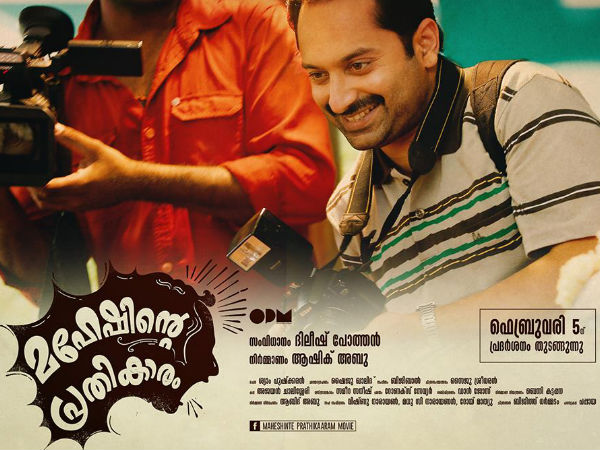 Best Film – Maheshinte Prathikaaram