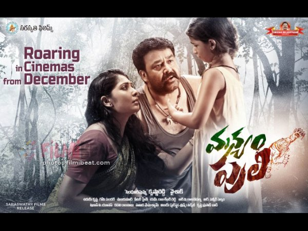 Manyam Puli – Record Set By The Dubbed Version