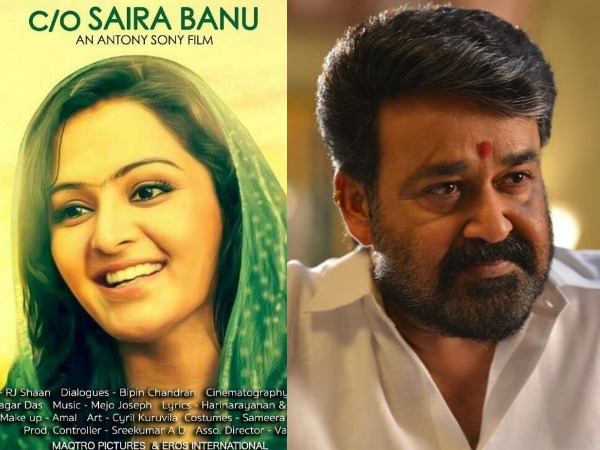 WOW! Mohanlal To Appear In Manju Warrier's C/O Saira Banu?