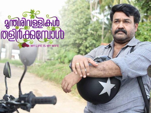 Munthirivallikal Thalirkkumbol Is Racing Ahead At The UK Box Office!