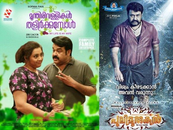 AMAZING! Munthirivallikal Thalirkkumbol Topples Pulimurugan's Record!