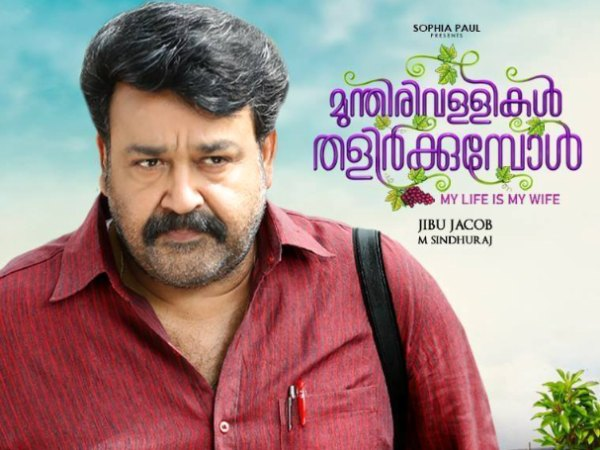 Munthirivallikal Thalirkkumbol Box Office: Another Mohanlal Movie In The 50-Crore Club?