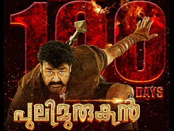 Pulimurugan Box Office: Final Collection Report