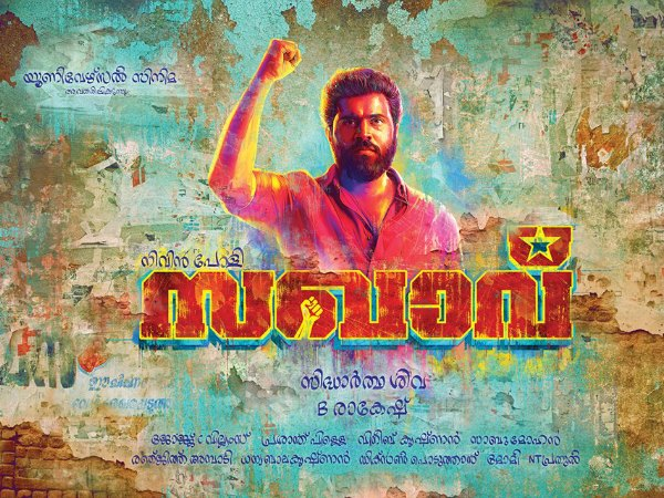 Sakhavu To Hit The Theatres In April