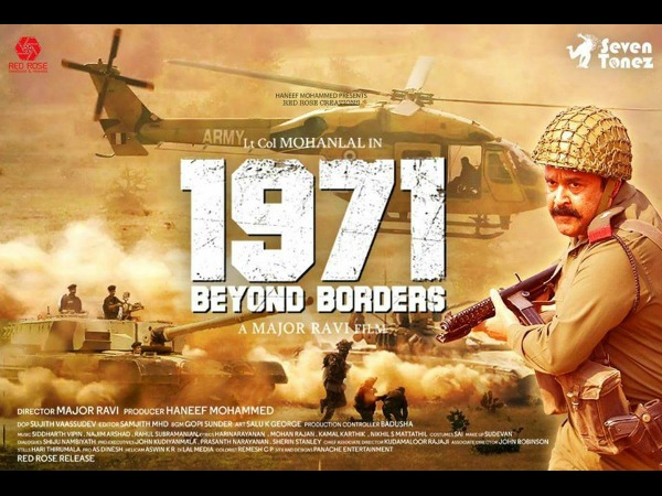 1971 Beyond Borders: Mohanlal Reveals An Interesting Fact!