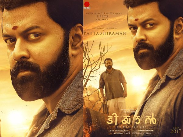 REVEALED! Indrajith's Look In Tiyaan!