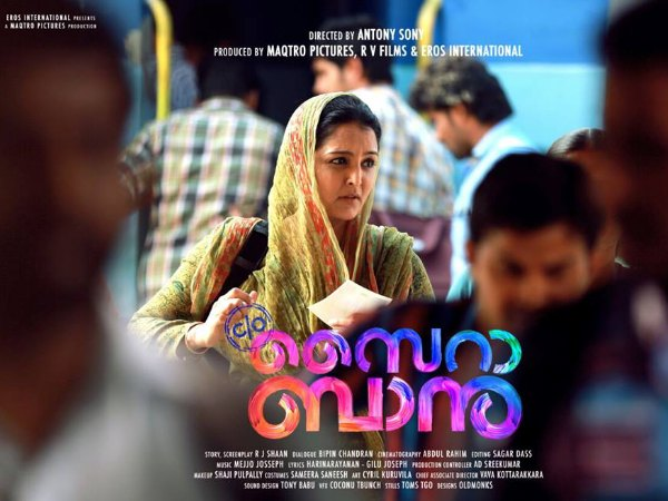 C/O Saira Banu Box Office: Final Kerala Collections