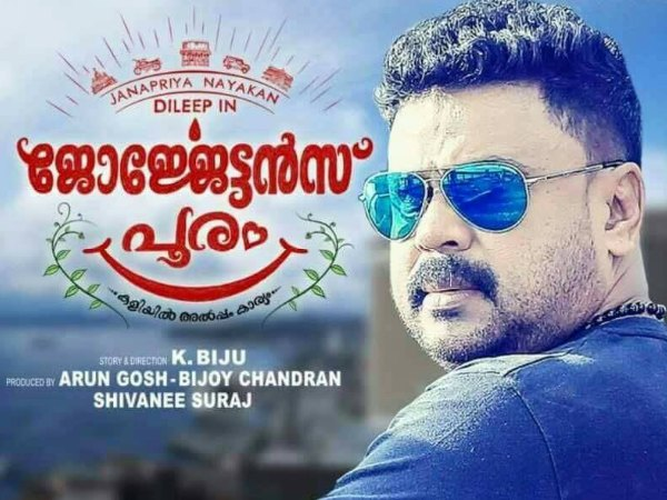 Georgettan's Pooram Box Office: 5 Days Collection!