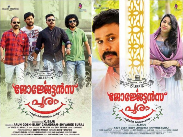 Georgettan's Pooram Movie Review