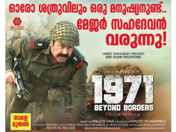 Mohanlal's 1971 Beyond Borders: 5 Reasons To Watch The Movie