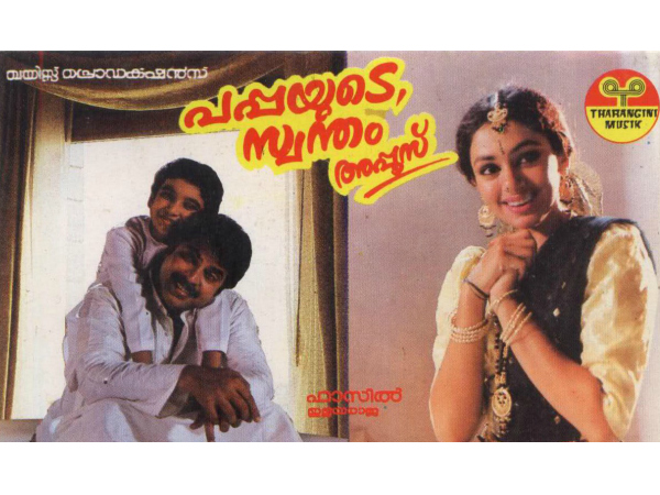 Past To Present: Who Can Replace Mammootty & Others If Pappayude Swantham Appoos Is Remade Now?