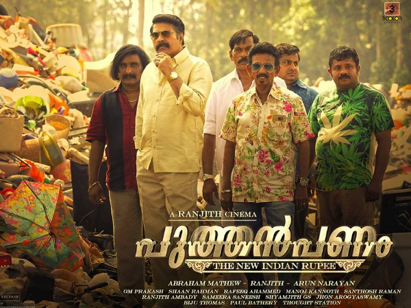 Mammootty's Puthan Panam: 5 Reasons To Watch The Movie
