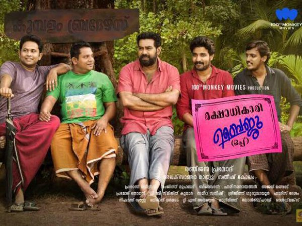 Rakshadhikari Baiju Oppu Box Office: 3 Days Kerala Collections!