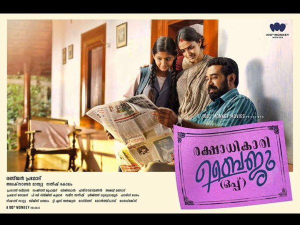 Rakshadhikari Baiju Oppu Movie Review: Sweet And Simple!