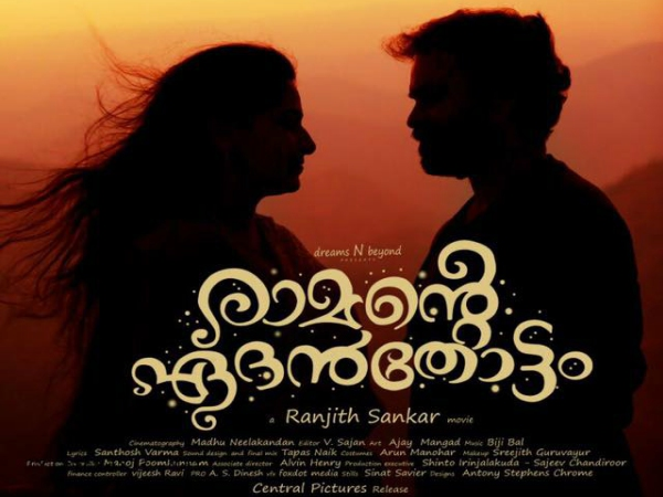 Kunchacko Boban's Ramante Edanthottam: First Video Song Is Out!