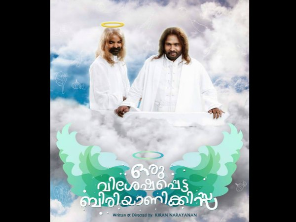 Vinay Forrt & Aju Varghese Team Up Yet Again & This Time In A Different Role!