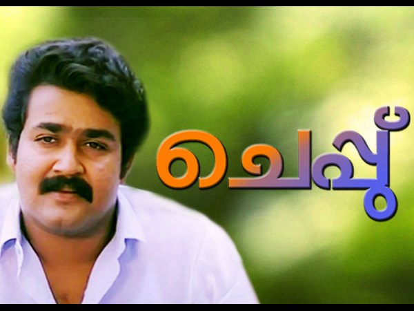 Past To Present: Who Can Replace Mohanlal If Cheppu Is Remade Now?
