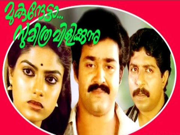 Past to Present: Who Is The Best To Replace Mohanlal If Mukunthetta Sumithra Vilikkunnu Is Remade?