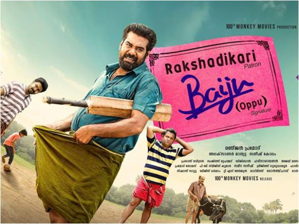 Rakshadhikari Baiju Oppu Box Office: 31 Days Kerala Collections