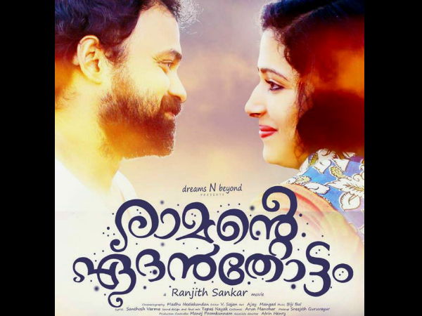 Ramante Edanthottam Box Office: 15 Days Kerala Collections