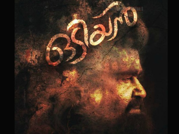 Update On Mohanlal's Odiyan