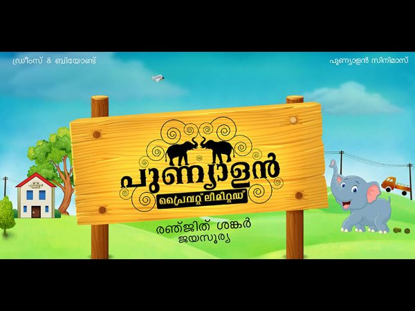 Title Of Punyalan Agarbathis 2 Is Out