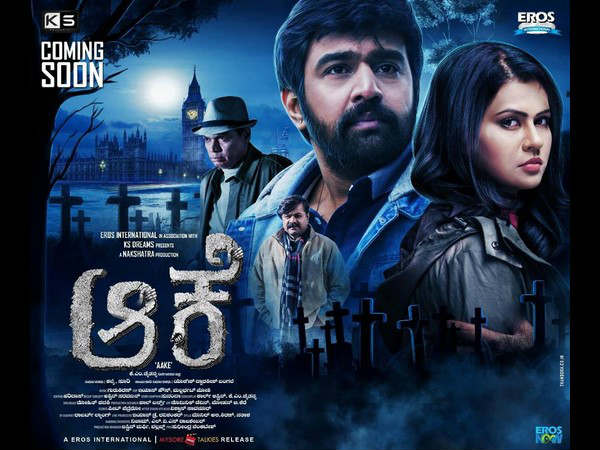 aake kannada movie